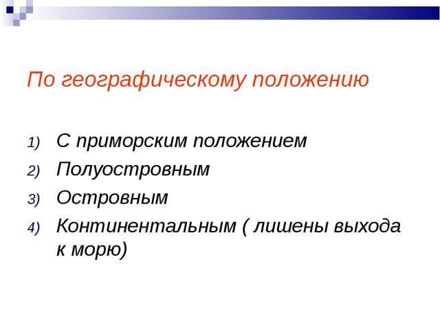 Группировка стран По географическому положению С приморским положением Полуос...