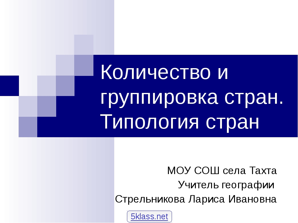 Количество и группировка стран. Типология стран МОУ СОШ села Тахта Учитель ге...