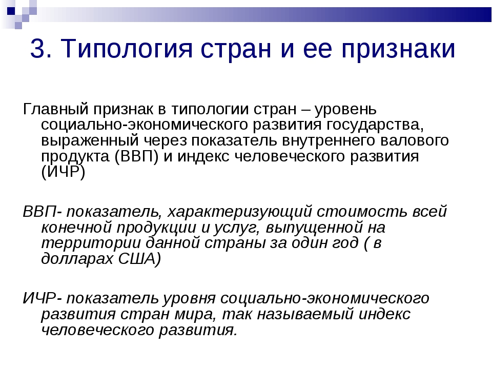 3. Типология стран и ее признаки Главный признак в типологии стран – уровень...