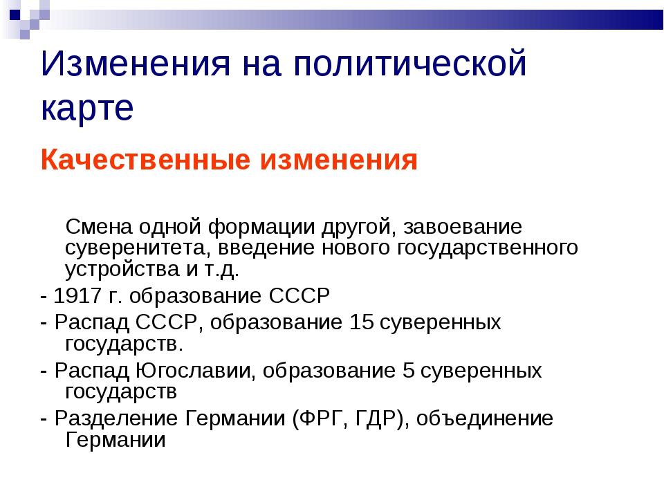Изменения на политической карте Качественные изменения Смена одной формации...