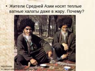 Жители Средней Азии носят теплые ватные халаты даже в жару. Почему? http://lu