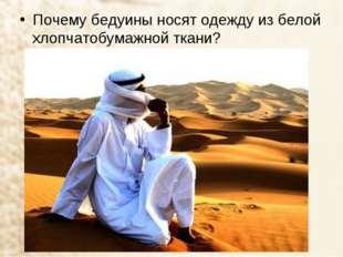 Почему бедуины носят одежду из белой хлопчатобумажной ткани?