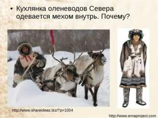 Кухлянка оленеводов Севера одевается мехом внутрь. Почему? http://www.emaproj