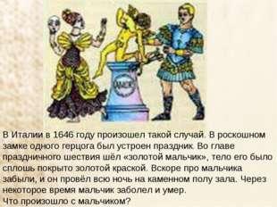 В Италии в 1646 году произошел такой случай. В роскошном замке одного герцога