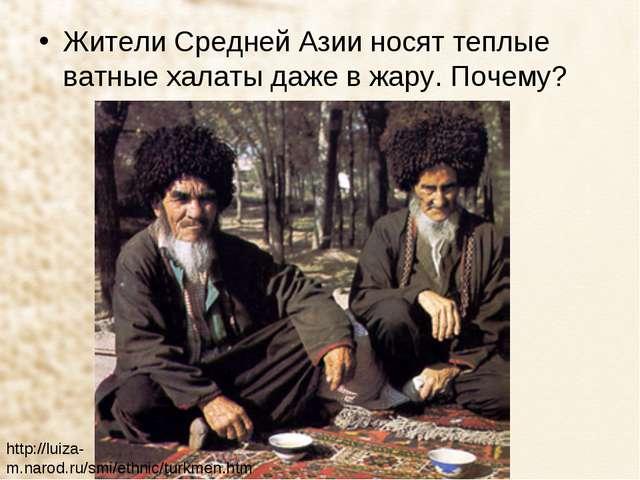 Жители Средней Азии носят теплые ватные халаты даже в жару. Почему? http://lu...