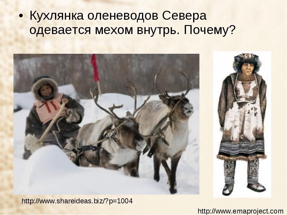 Кухлянка оленеводов Севера одевается мехом внутрь. Почему? http://www.emaproj...