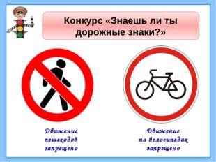 Конкурс «Знаешь ли ты дорожные знаки?» Движение пешеходов запрещено Движение