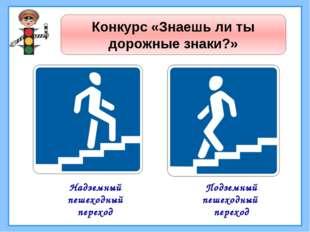 Конкурс «Знаешь ли ты дорожные знаки?» Надземный пешеходный переход Подземный