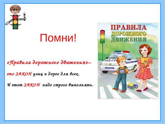 «Правила дорожного движения»– это ЗАКОН улиц и дорог для всех. И этот ЗАКОН н...