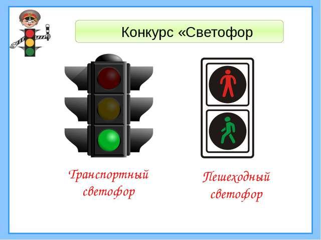 Конкурс «Светофор Транспортный светофор Пешеходный светофор