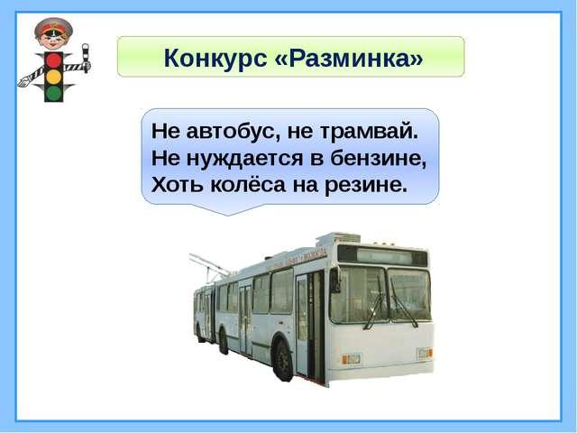 Конкурс «Разминка» Не автобус, не трамвай. Не нуждается в бензине, Хоть колё...