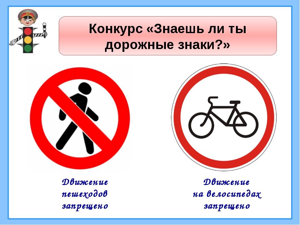 Конкурс «Знаешь ли ты дорожные знаки?» Движение пешеходов запрещено Движение...