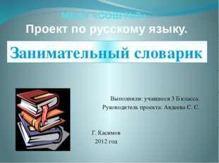 МБОУ «СОШ №3» Проект по русскому языку. Выполнили: учащиеся 3 Б класса. Руков