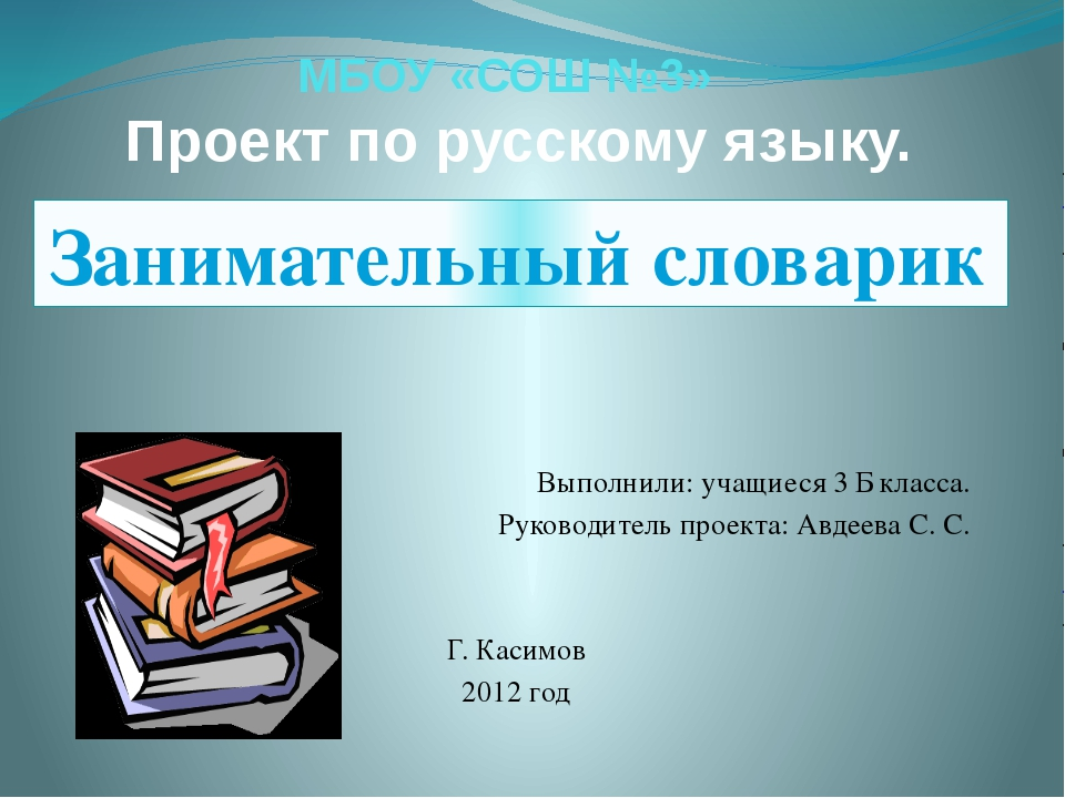 МБОУ «СОШ №3» Проект по русскому языку. Выполнили: учащиеся 3 Б класса. Руков...