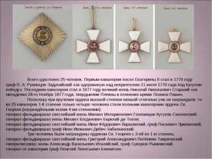 Всего удостоено 25 человек. Первым кавалером после Екатерины II стал в 1770