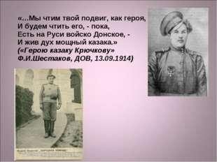 «…Мы чтим твой подвиг, как героя, И будем чтить его, - пока, Есть на Руси вой