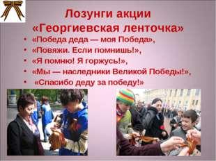 Лозунги акции «Георгиевская ленточка» «Победа деда— моя Победа», «Повяжи. Ес