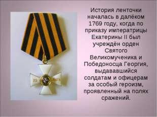 История ленточки началась в далёком 1769 году, когда по приказу императрицы Е