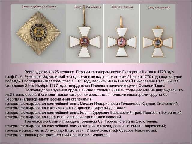Всего удостоено 25 человек. Первым кавалером после Екатерины II стал в 1770...