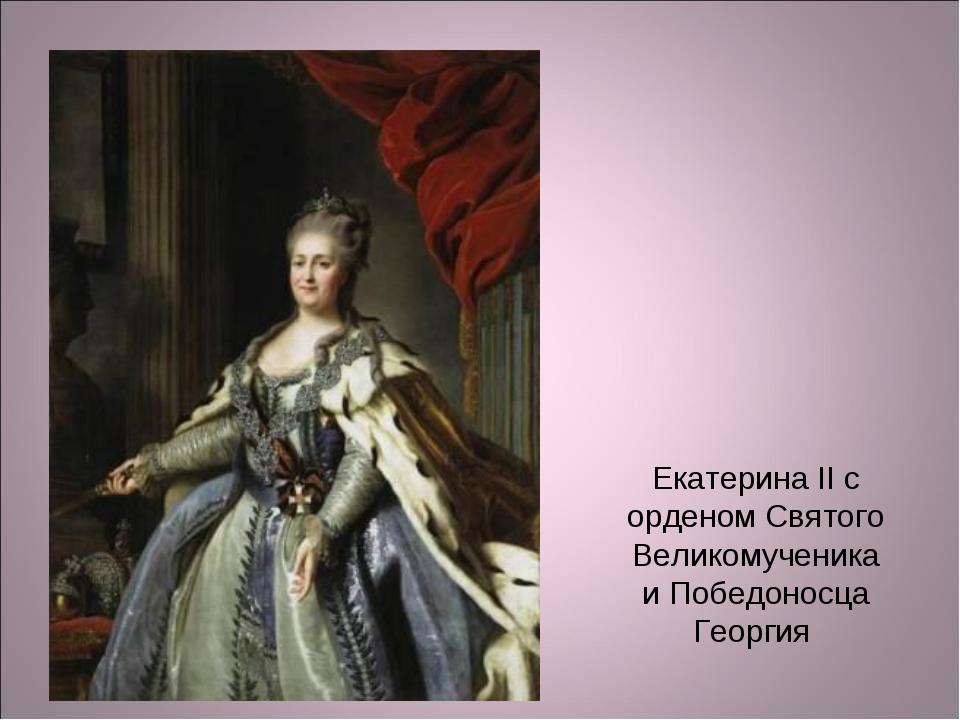 Екатерина II с орденом Святого Великомученика и Победоносца Георгия