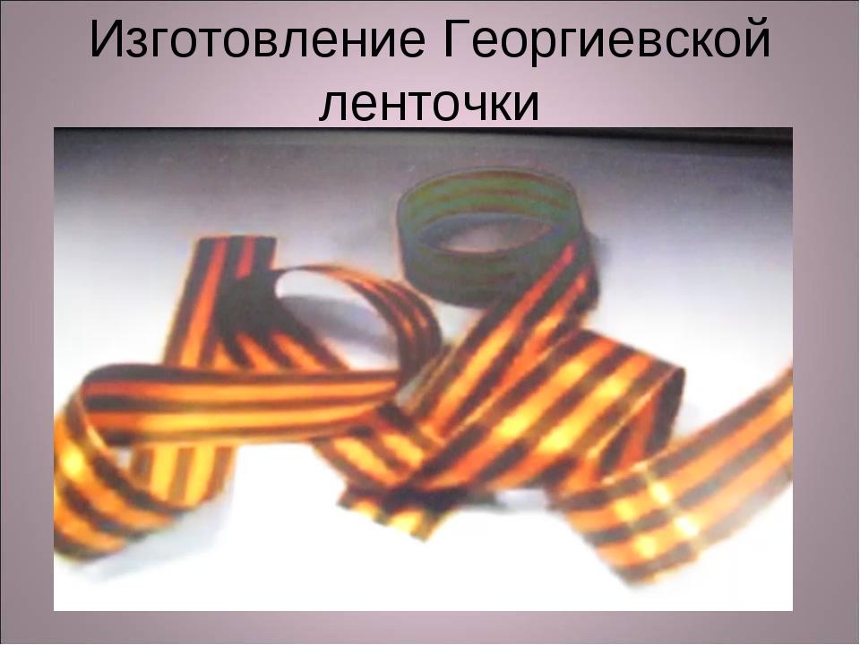 Изготовление Георгиевской ленточки
