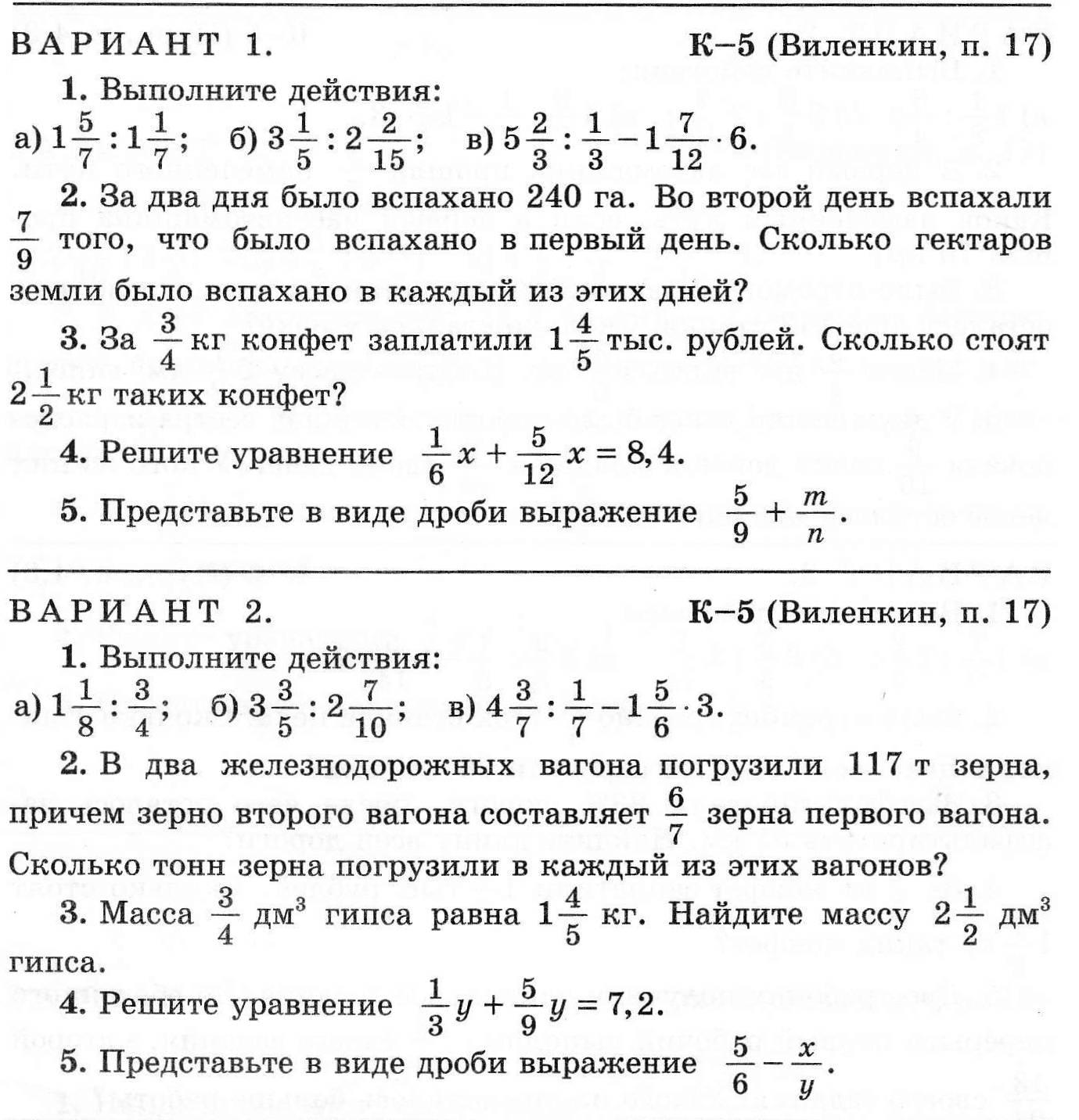 Планирование математики класс Контрольная работа №5 Д hello html 5f4576c9 jpg
