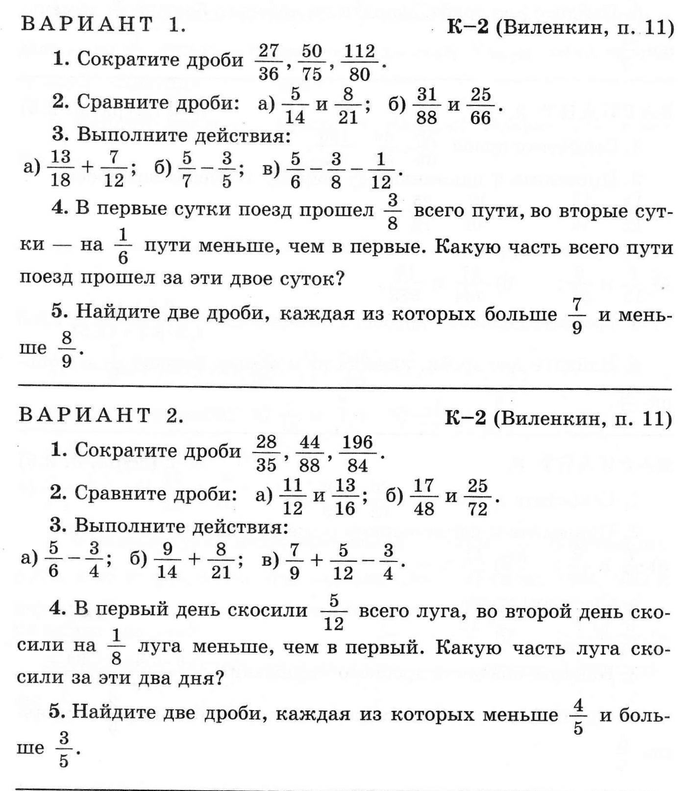 Планирование математики класс Контрольная работа №2 hello html m1d70dadf jpg