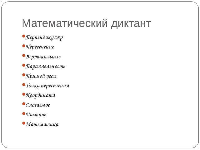 Математический диктант Перпендикуляр Пересечение Вертикальные Параллельность...