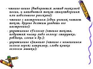 - чтение-пение (выбирается мотив знакомой песни, и напевается текст стихотвор