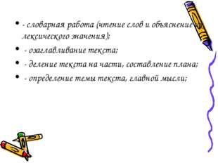 - словарная работа (чтение слов и объяснение их лексического значения); - оза