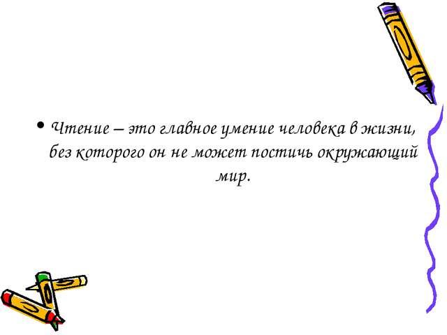 Чтение – это главное умение человека в жизни, без которого он не может постич...