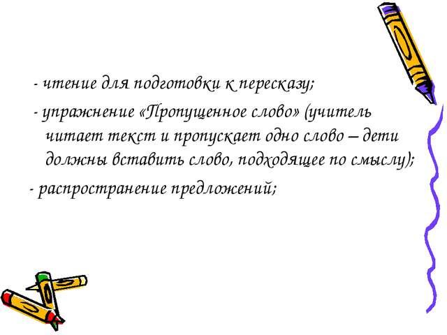 - чтение для подготовки к пересказу; - упражнение «Пропущенное слово» (учите...