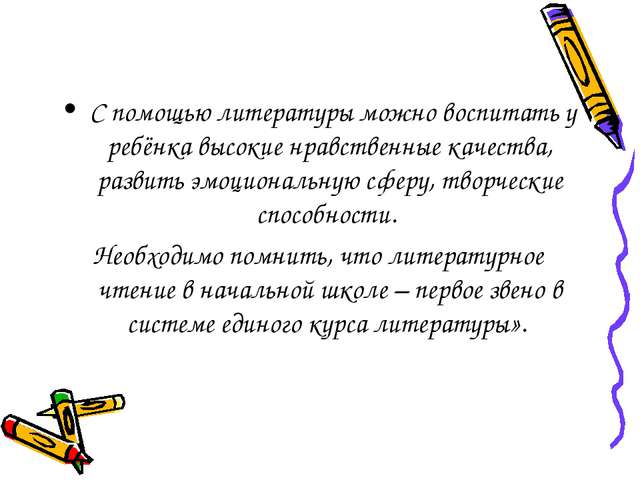 С помощью литературы можно воспитать у ребёнка высокие нравственные качества...