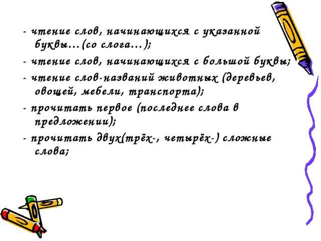 - чтение слов, начинающихся с указанной буквы…(со слога…); - чтение слов, нач...