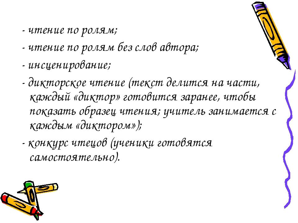 - чтение по ролям; - чтение по ролям без слов автора; - инсценирование; - ди...
