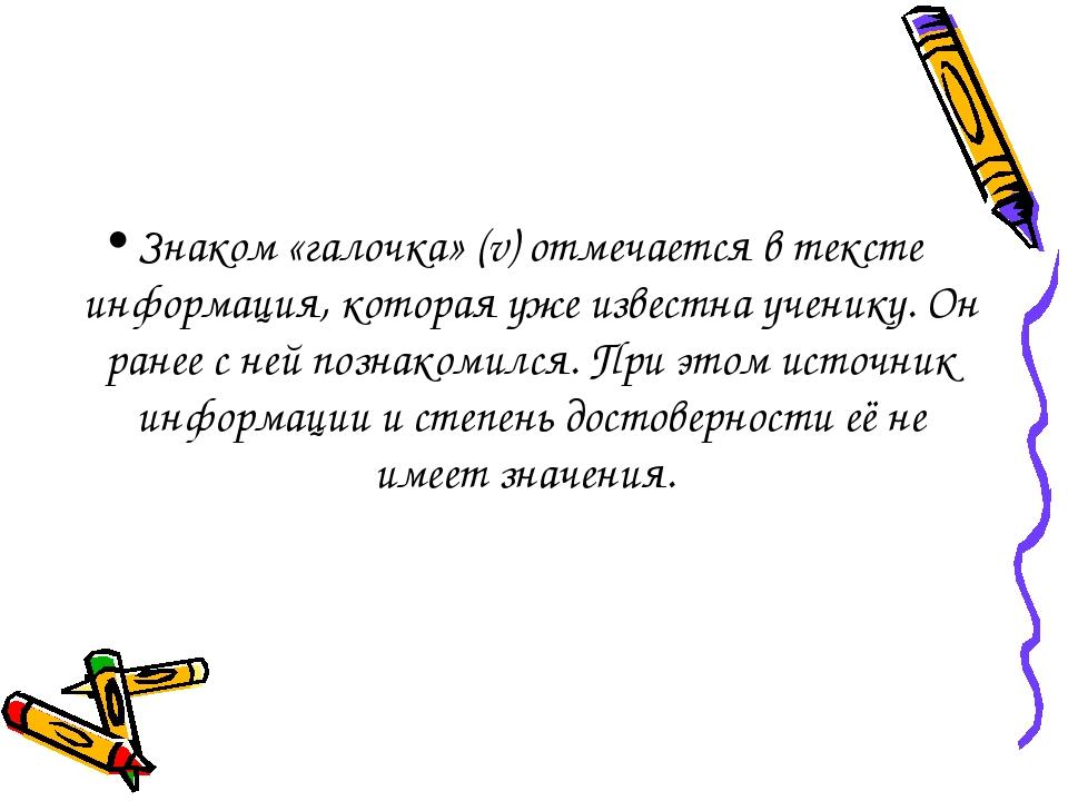 Знаком «галочка» (v) отмечается в тексте информация, которая уже известна уче...