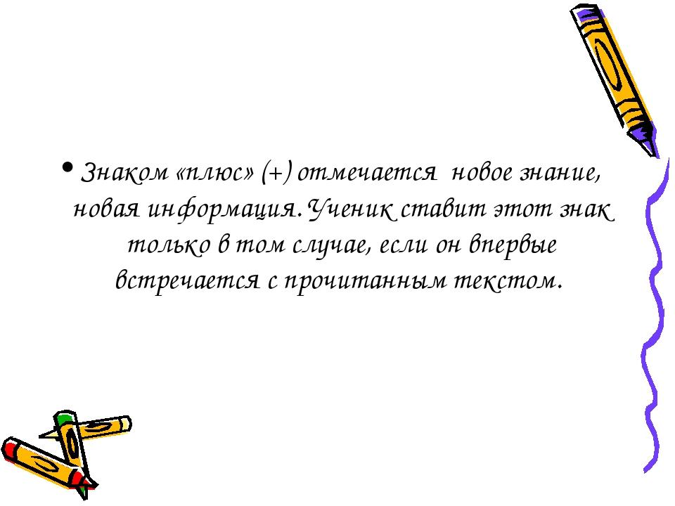Знаком «плюс» (+) отмечается новое знание, новая информация. Ученик ставит эт...