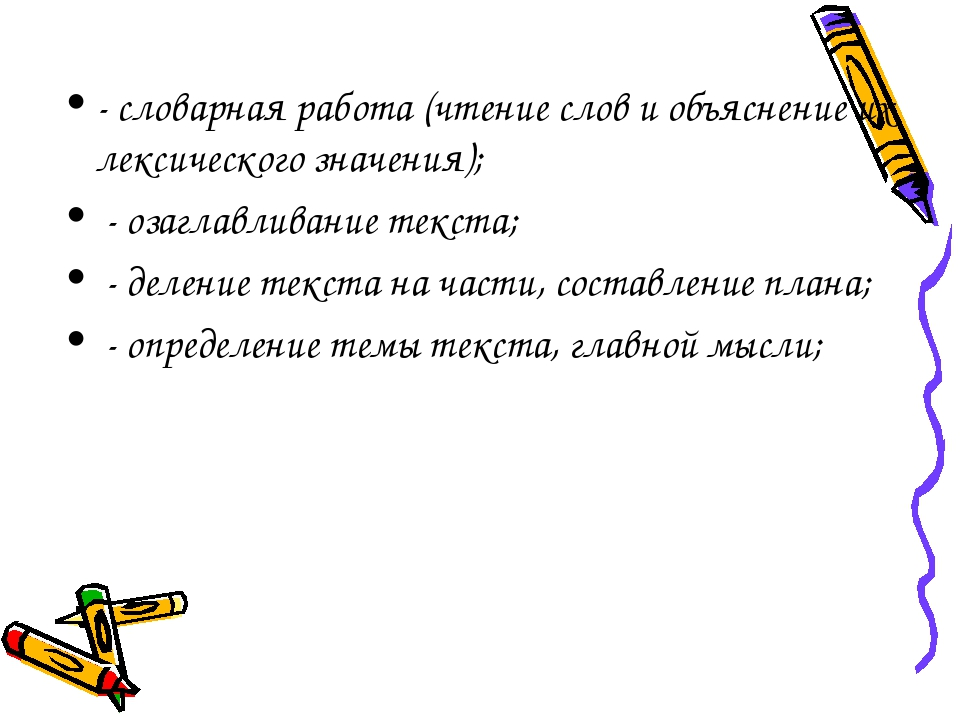 - словарная работа (чтение слов и объяснение их лексического значения); - оза...