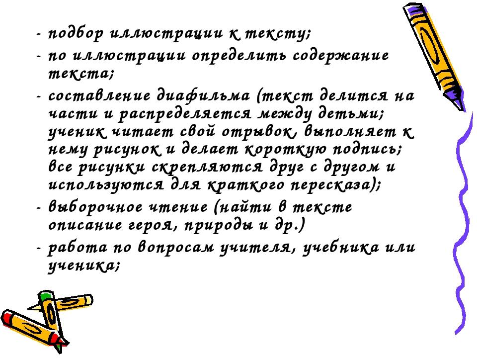 - подбор иллюстрации к тексту; - по иллюстрации определить содержание текста...