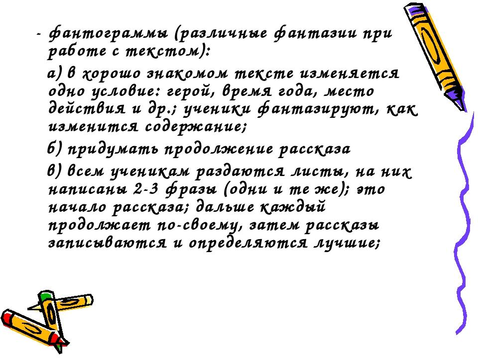 - фантограммы (различные фантазии при работе с текстом): а) в хорошо знакомо...