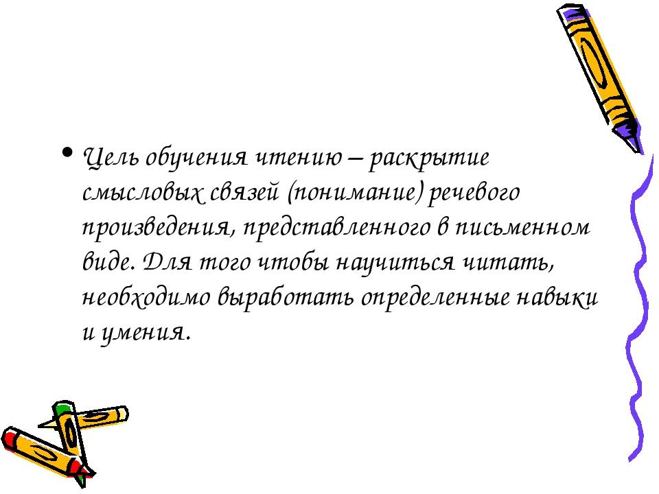 Цель обучения чтению – раскрытие смысловых связей (понимание) речевого произв...