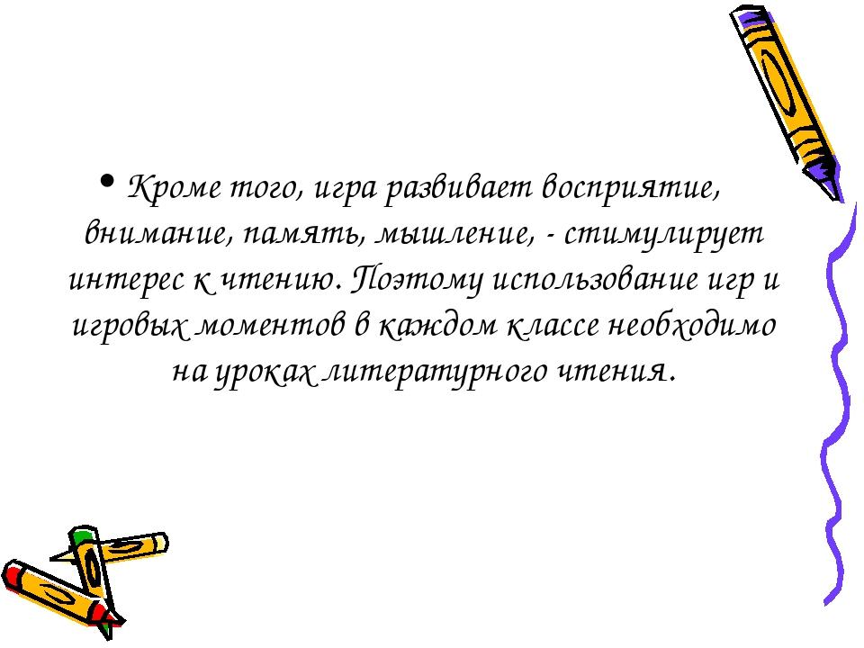 Кроме того, игра развивает восприятие, внимание, память, мышление, - стимулир...