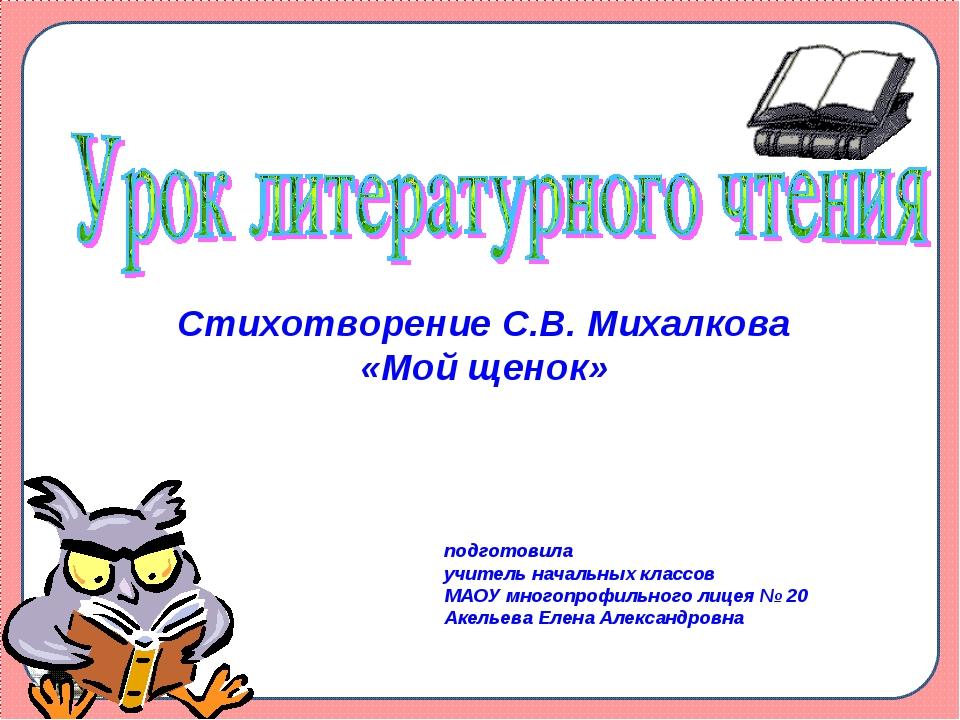 подготовила учитель начальных классов МАОУ многопрофильного лицея № 20 Акелье...