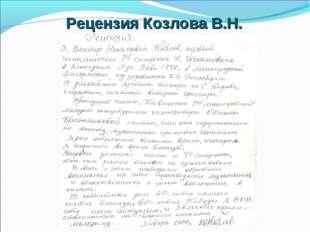 Рецензия Козлова В.Н.
