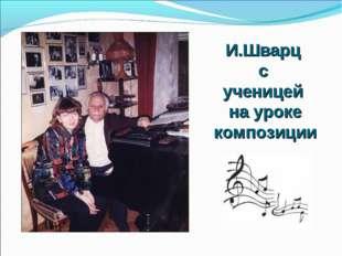 И.Шварц с ученицей на уроке композиции