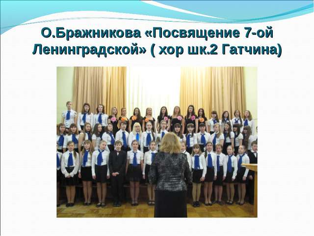 О.Бражникова «Посвящение 7-ой Ленинградской» ( хор шк.2 Гатчина)