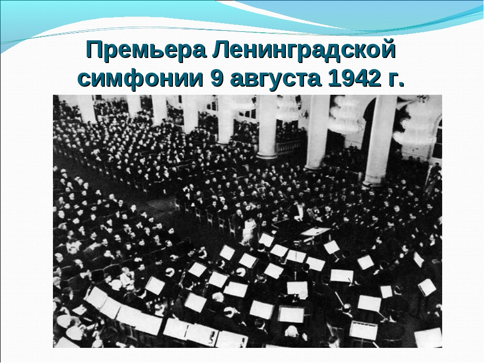 Премьера Ленинградской симфонии 9 августа 1942 г.
