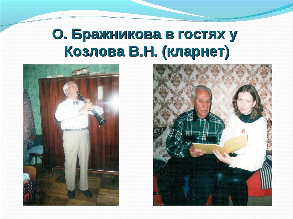 О. Бражникова в гостях у Козлова В.Н. (кларнет)