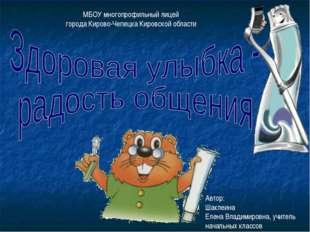 МБОУ многопрофильный лицей города Кирово-Чепецка Кировской области Автор: Шак