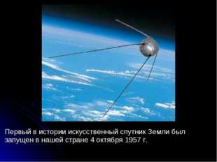 Первый в истории искусственный спутник Земли был запущен в нашей стране 4 окт